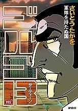 表紙: ゴルゴ13(192) (コミックス単行本)   さいとう・たかを