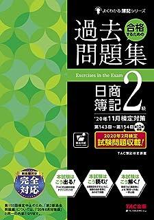 合格するための過去問題集 日商簿記2級 '20年11月検定対策 (よくわかる簿記シリーズ)