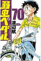 弱虫ペダル 70 (少年チャンピオン・コミックス) Kindle版
