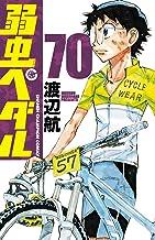 表紙: 弱虫ペダル 70 (少年チャンピオン・コミックス) | 渡辺航