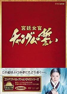 コンパクトセレクション 宮廷女官チャングムの誓い 全巻DVD-BOX
