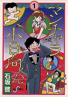マンチャラ小日向くん(1) (ビッグコミックス)