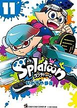 表紙: Splatoon(11) (てんとう虫コミックス) | ひのでや参吉
