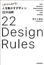 表紙: これならわかる! 人を動かすデザイン22の法則 | ウジ トモコ