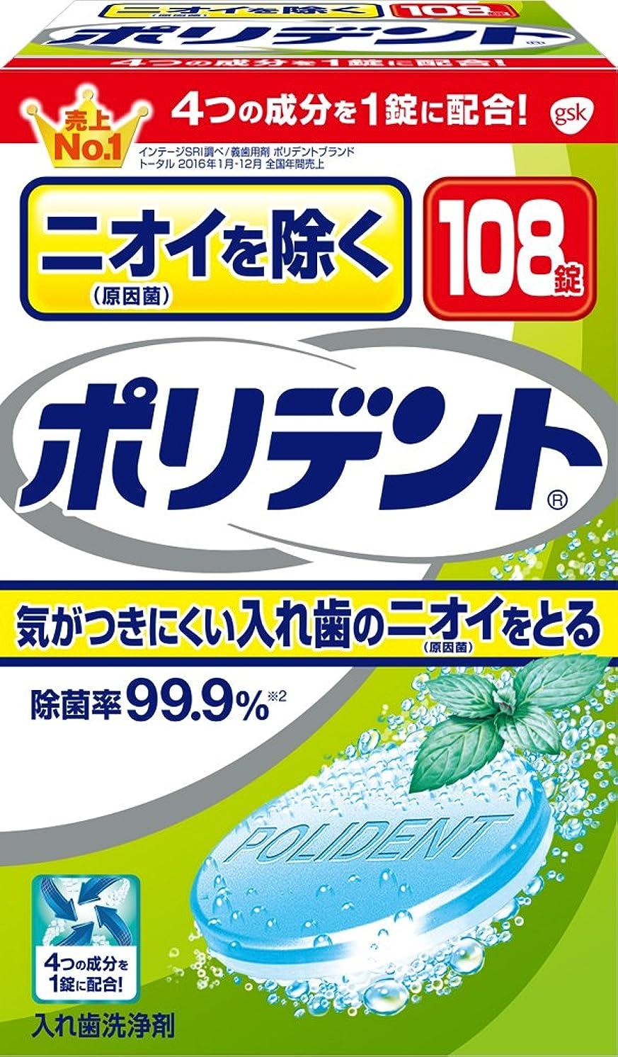 スキー糸コンデンサー入れ歯洗浄剤 ニオイを除く ポリデント 108錠