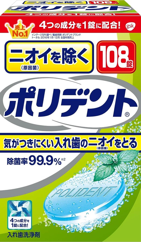 長さカーペットタイトル入れ歯洗浄剤 ニオイを除く ポリデント 108錠