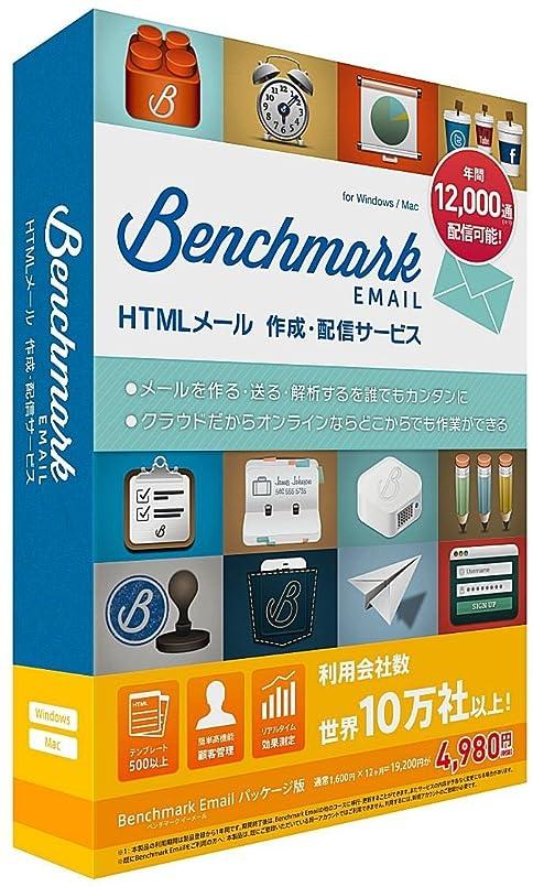 起こりやすい平日マグBenchmark Email