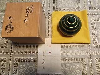 茶道具 七世 宝珠川崎和楽作 楽焼 お正月飾り 床飾り 熨斗押さえ黄布共箱付