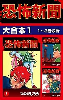 恐怖新聞 大合本1 1〜3巻収録 恐怖新聞 大合本