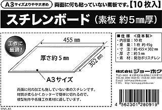 スチレンボード 素板(約5mm厚) A3よりやや大きめ <10枚入>