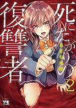 死にたがりの復讐者 2 (ヤングチャンピオン・コミックス)