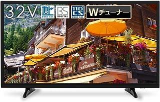 アイリスオーヤマ 32V型 液晶 テレビ ハイビジョン LT-32A320 外付HDD対応 LUCA 32インチ