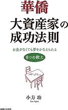 表紙: 華僑大資産家の成功法則 | 小方 功