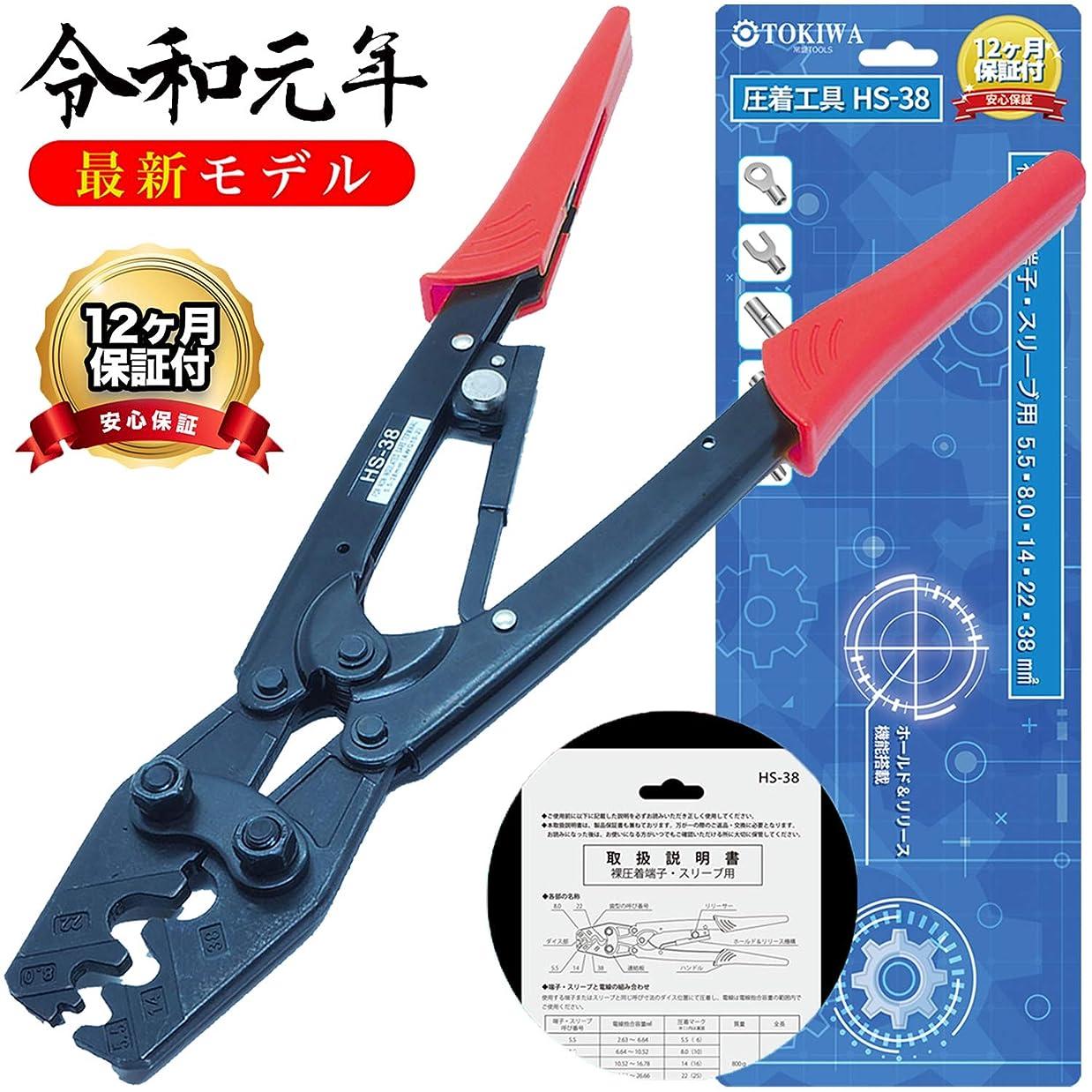 【常盤TOOLS】圧着電工ペンチ/リングスリーブ裸圧着端子かしめ工具/HS-38/5.5-38?