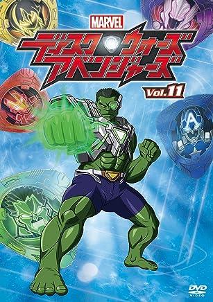 ディスク・ウォーズ:アベンジャーズ Vol.11 [DVD]