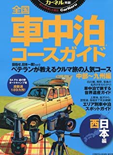 カーネル特選!全国車中泊コースガイド 西日本編 (CHIKYU-MARU MOOK カーネル特選!)