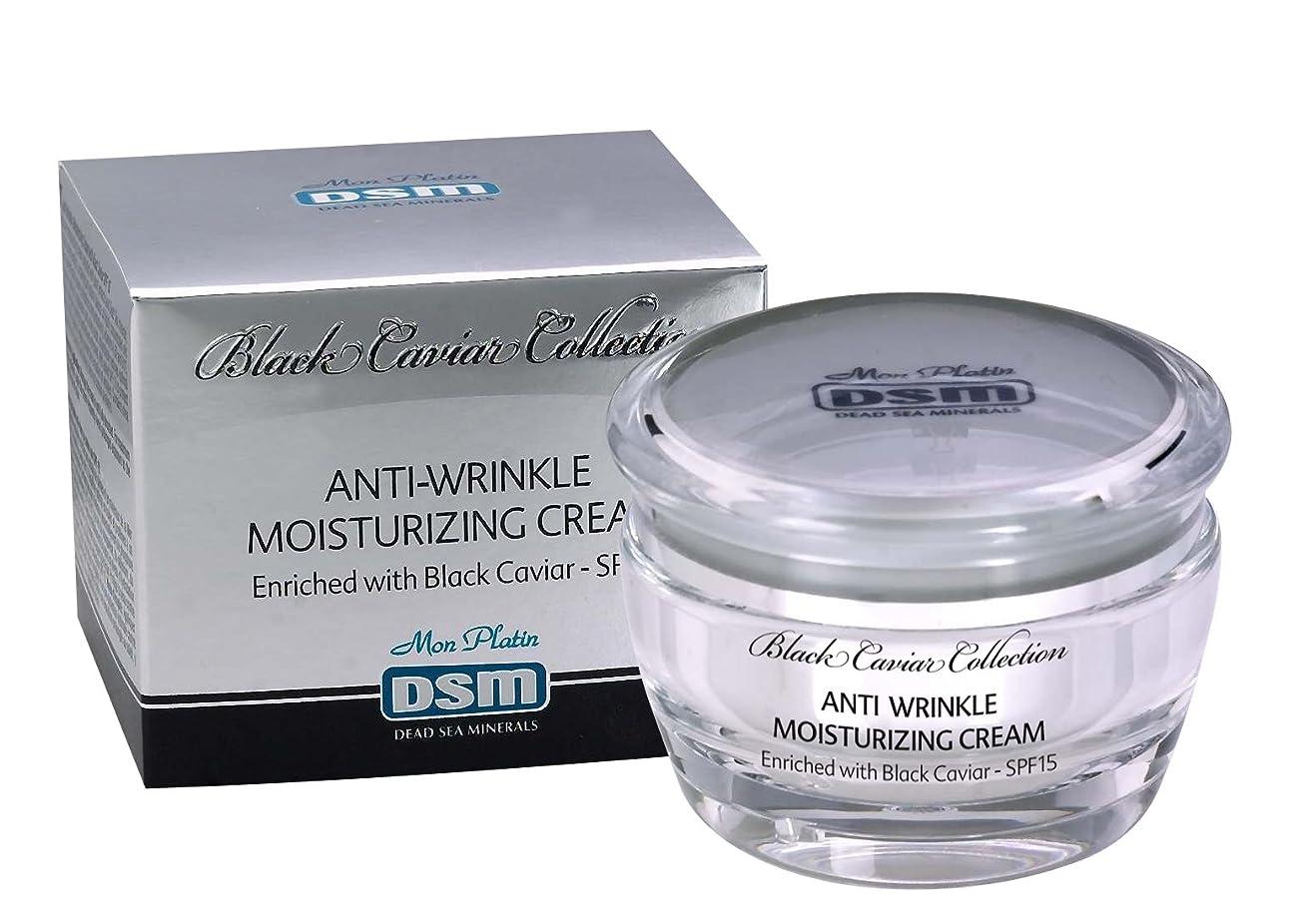 胸伝染性の混沌皺取りしっとり湿潤クリーム 黒キャビア SPF15 死海ミネラル50mL Mon Platin 全皮膚タイプ ミネラル お顔 (Anti-Wrinkle Moisturizing Cream with Black Caviar SPF 15)
