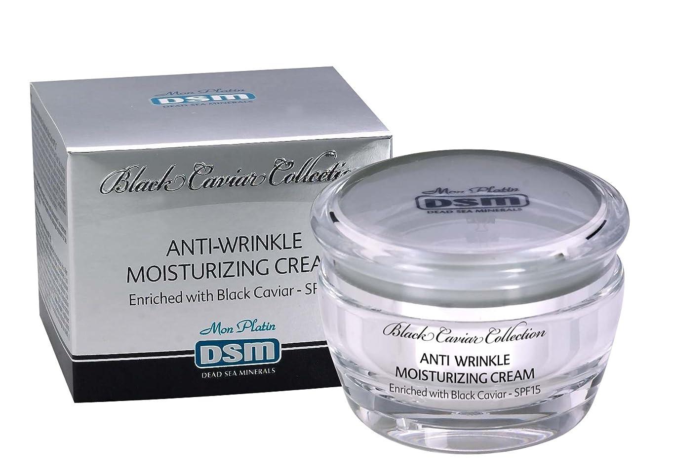 ゴム利得パラメータ皺取りしっとり湿潤クリーム 黒キャビア SPF15 死海ミネラル50mL Mon Platin 全皮膚タイプ ミネラル お顔 (Anti-Wrinkle Moisturizing Cream with Black Caviar SPF 15)