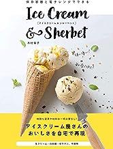 表紙: 保存容器と電子レンジでできるアイスクリーム&シャーベット | 木村 幸子