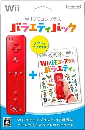 Wiiリモコンプラス バラエティパック