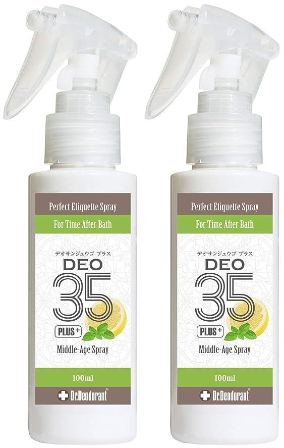 ネブ牛乱れドクターデオドラント DEO 35 PLUS+(デオサンジュウゴ プラス)(2本セット)