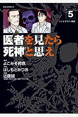 医者を見たら死神と思え(5) (ビッグコミックス) Kindle版