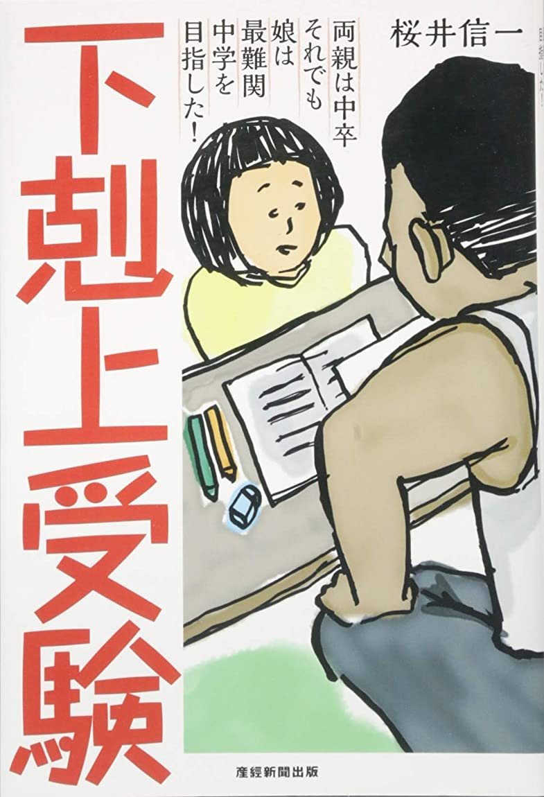効率ベルベット短命下剋上受験-両親は中卒 それでも娘は最難関中学を目指した!