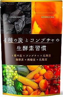 4種の炭とコンブチャの生酵素習慣 生酵素 ダイエット 30日分