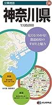 分県地図 神奈川県 (地図 | マップル)