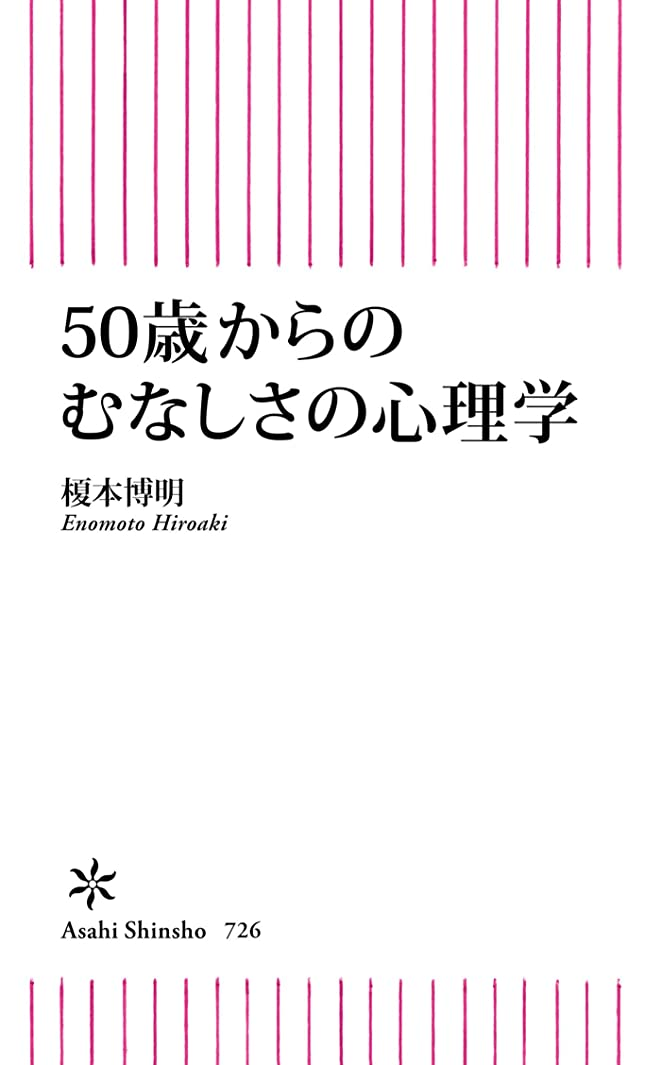 まだモニカ高尚な50歳からのむなしさの心理学 (朝日新書)