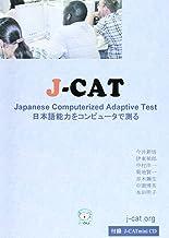 J-CAT Japanese Computerized Adaptive Test 日本語能力をコンピュータで測る