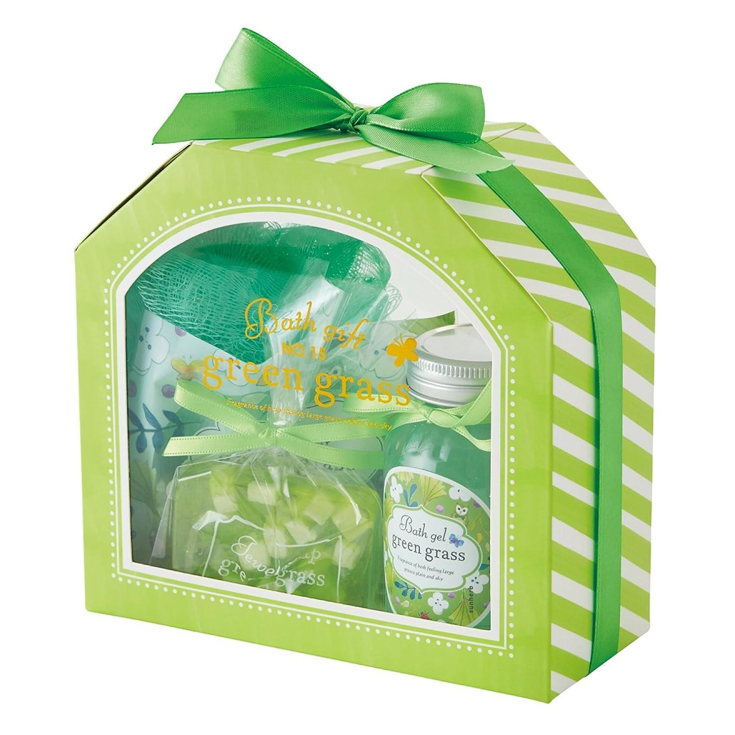 サンハーブ バスギフトNo.15 グリーングラス (さわやかな大人の香り バスグッズ プレゼント)