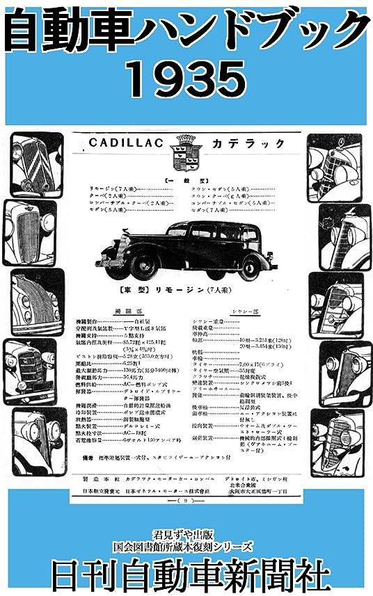 減る毎週以降自動車ハンドブック 1935年版