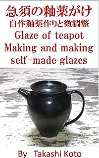 急須の釉薬かけ 自作釉薬作りと微調整