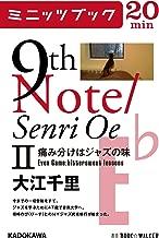 9th Note/Senri Oe II  痛み分けはジャズの味 「9th Note /Senri Oe」シリーズ (カドカワ・ミニッツブック)