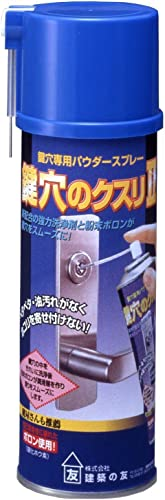 建築の友 鍵穴専用パウダースプレー 鍵穴のクスリ2 200ml KK-03