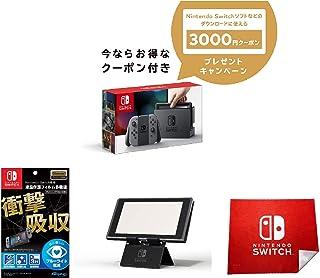 Nintendo Switch 本体 (ニンテンドースイッチ) 【Joy-Con (L) / (R) グレー】&【Amazon.co.jp限定】液晶保護フィルム多機能付き (任天堂ライセンス商品) +Nintendo Switch専用コンパクトスタンド+マイクロファイバークロス + ニンテンドーeショップでつかえるニンテンドープリペイド番号3000円分