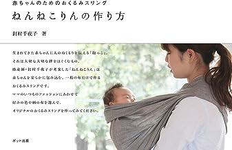 表紙: 赤ちゃんのためのおくるみスリング ねんねこりんの作り方 | 釘村千夜子