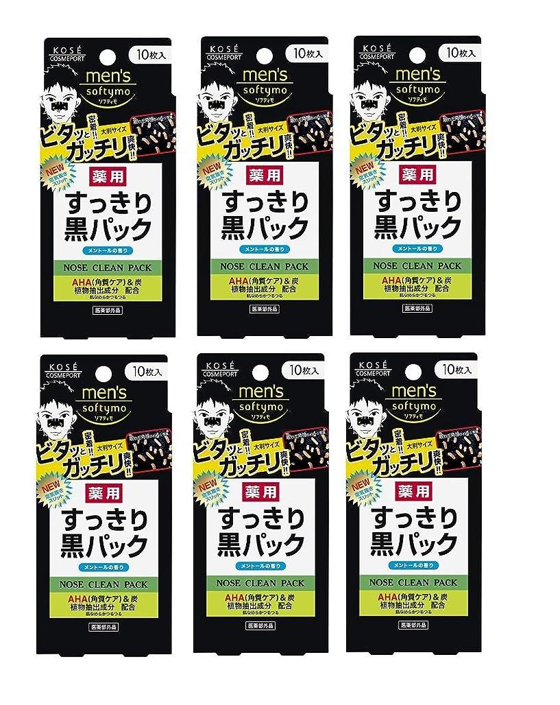 明確に放映自然【まとめ買い】KOSE コーセー メンズ ソフティモ 薬用 黒パック 10枚入 (医薬部外品)×6個