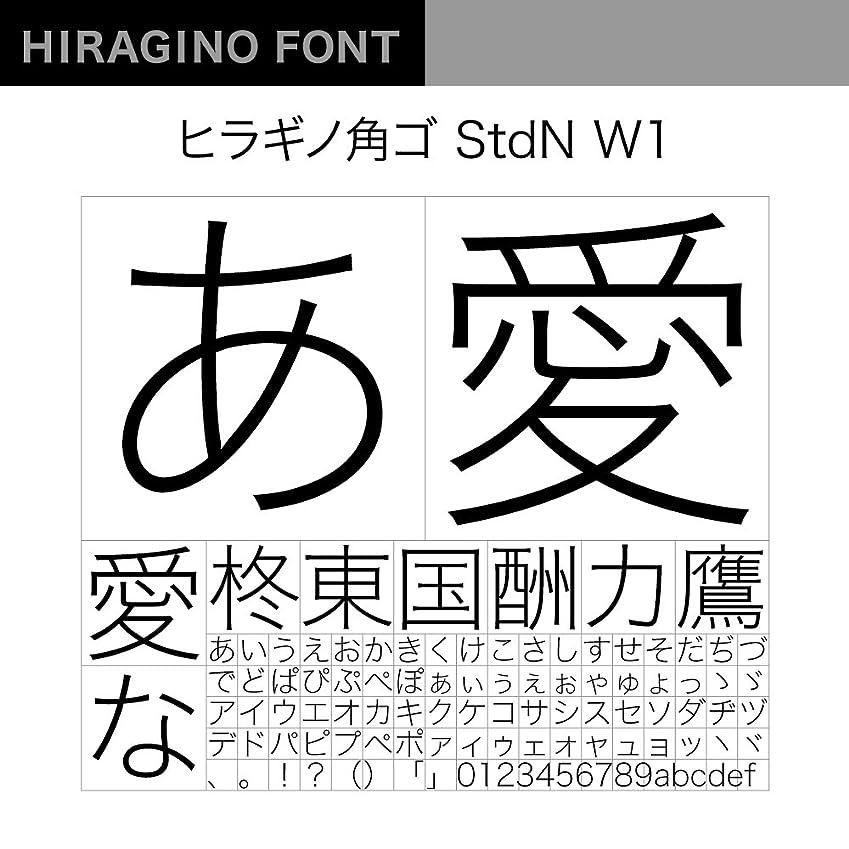 輸送反抗保全OpenType ヒラギノ角ゴ StdN W1 [ダウンロード]