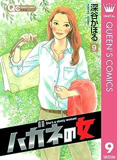 ハガネの女 9 (クイーンズコミックスDIGITAL)