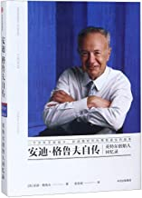 Swimming Across- A Memoir (Chinese Edition)