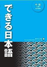 表紙: [音声DL付]できる日本語 中級 本冊 できる日本語シリーズ | 山口 知才子