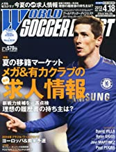 WORLD SOCCER DIGEST (ワールドサッカーダイジェスト) 2013年 4/18号 [雑誌]