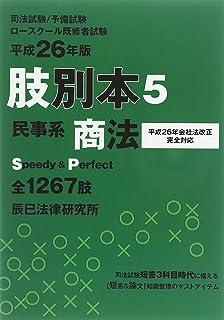 肢別本〈5〉民事系商法〈平成26年版〉