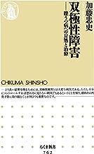 表紙: 双極性障害 ――躁うつ病への対処と治療 (ちくま新書) | 加藤忠史