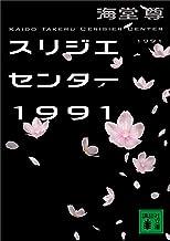 表紙: スリジエセンター1991【電子特典付き】 ブラックペアンシリーズ (講談社文庫) | 海堂尊
