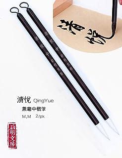 Qi Ming Wen Fang QingYue Chinese Calligraphy Brush, Writing Brush Pen for Font Size 5-8cm. Chinese Brush Suitable for Regu...