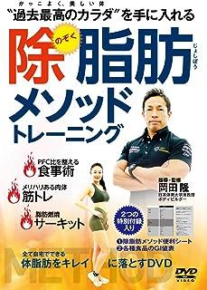 """DVD 除脂肪メソッドトレーニング: """"過去最高のカラダ""""を手に入れる (<DVD>)"""