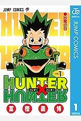 HUNTER×HUNTER モノクロ版 1 (ジャンプコミックスDIGITAL) Kindle版